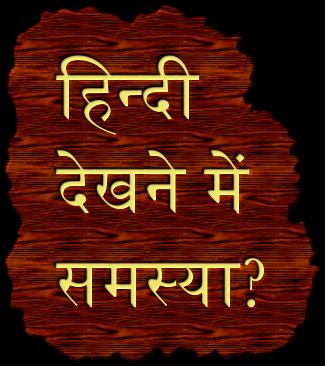 Proper Hindi viewing