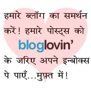 ब्लॉगलविंग पे फ़ोलो करें